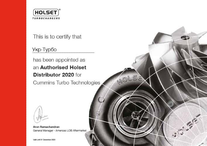 Офіційний дистриб'ютор Holset в Україні - Укр-Турбо
