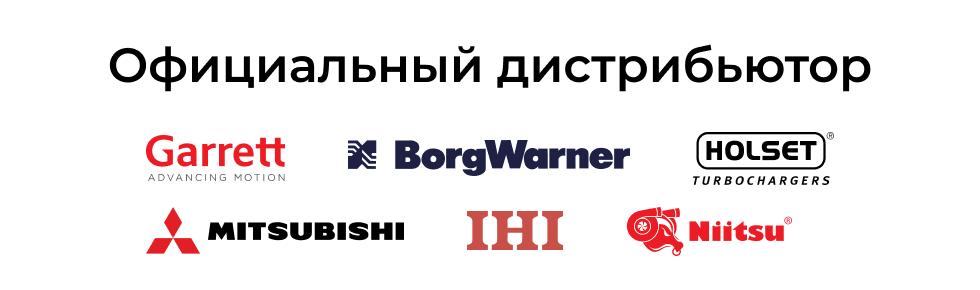 Официальный дистрибьютор оригинальных турбокомпрессоров от производителей мирового уровня: Garrett, BorgWarner, Holset, Mitsubishi, IHI, Niitsu