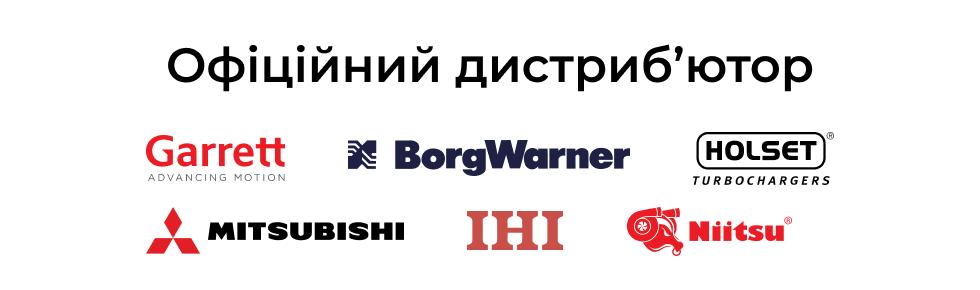 Офіційний дистриб'ютор оригінальних турбокомпресорів від виробників світового рівня: Garrett, BorgWarner, Holset, Mitsubishi, IHI, Niitsu